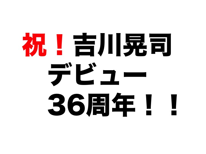 36th Anniversary