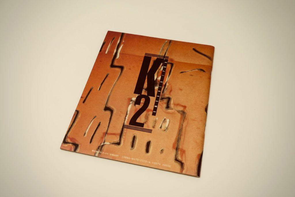 K2 No.2裏表紙