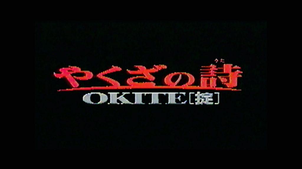 OKITE やくざの詩(うた)